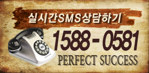 FRANCHISE. 1588-0581. ����SMS����ϱ�. PERFECT SUCCESS